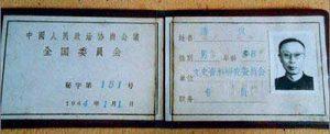 Kad keahlian Pu Yi sebagai Ahli Jawatankuasa Kebangsaan Parti Komunis China. Imej dari World War II Database.